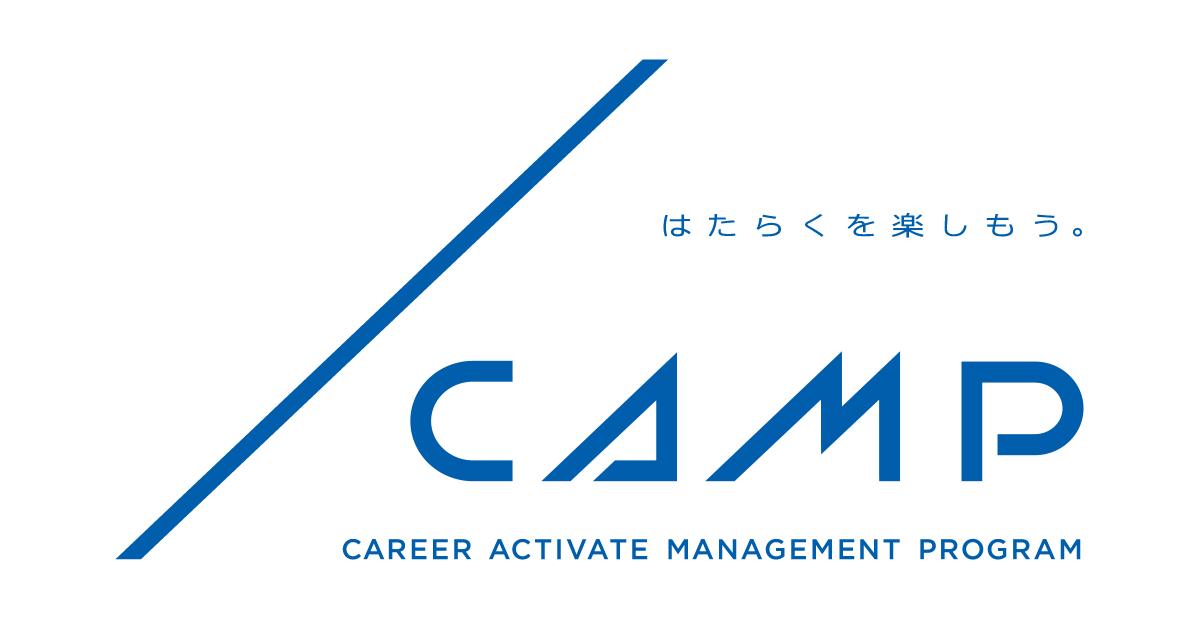 新感覚のフェス型就活イベント camp night 2018 スペシャルゲスト 田村